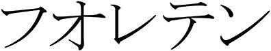 kanji-biceps-gaul